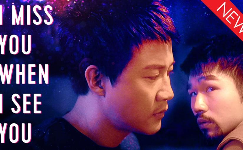 Former school friends reignite their attraction in the Hong Kong drama I Miss You When I SeeYou